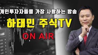 [ 8월 13일 목요일 아침 시황방송 ] 테슬라 13% 급등의 영향은?