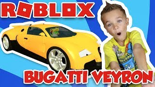 MY NEW SUPERCAR BUGATTI VEYRON in ROBLOX VEHICLE SIMULATOR | DRAG RACES | CAR STUNTS