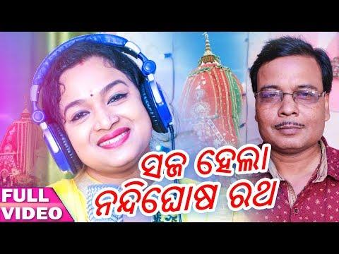 Saja Hela Nandighosa Ratha - Odia New Bhajan - Ratha Yatra Special - HD