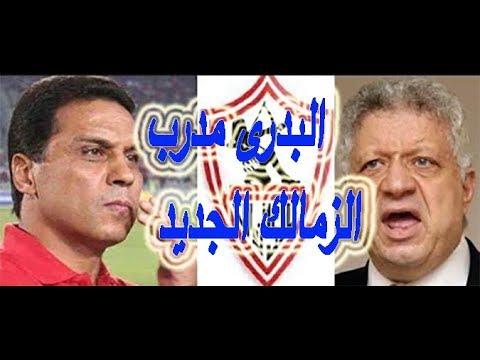 مرتضى منصور  واختيار حسام البدرى مدير فنى جديد للزمالك واقالة جروس فى هذه الحالة