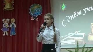 Сценка День Учителя Стихотворение Концерт на день Учителя школа №124