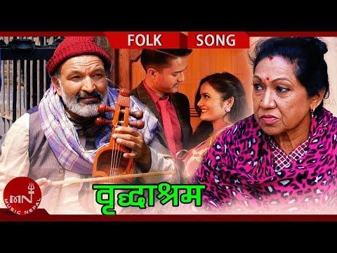 New Lok Dohori 2075/2018 | Bridha Ashram - Sukadev Adhikari Ft. Surbir Pandit(Dari Budha)