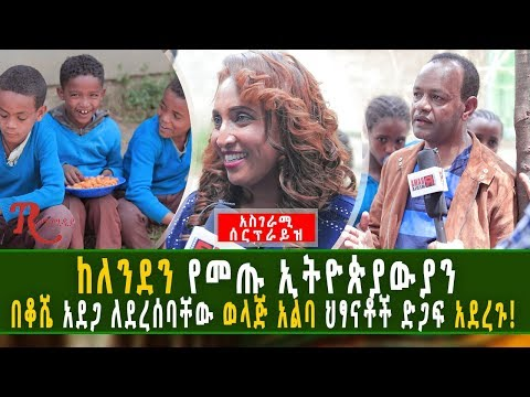 Ethiopia-ከለንደን የመጡ ኢትዮጵያውያን በቆሼ አደጋ ለደረሰባቸው ወላጅ አልባ ህፃናቶች ድጋፍ አደረጉ