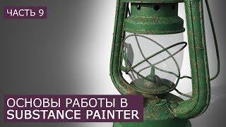 Substance Painter - ID maps, Polygon Fill Tool   Уроки для начинающих Сабстенс Пейнтер   Часть 9