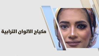 ناريمان عون - مكياج الالوان الترابية