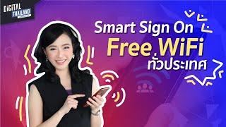 ฟรี WiFi ทั่วไทย อยากใช้ free wifi ต้องทำยังไง ? Smart Sign On คืออะไร?   DGTH screenshot 4