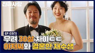 무려 30살 많은 아저씨와 결혼한 재수생 [진짜사랑 리턴즈3] - EP.03(1)