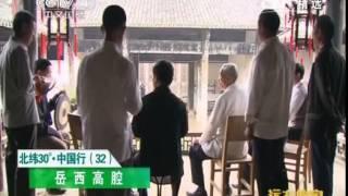 20150117 远方的家  北纬30°·中国行(32) 古韵悠悠话安庆