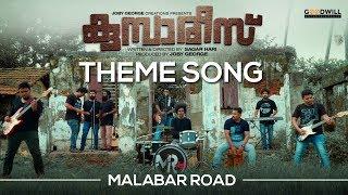 Kumbarees Theme Song   Malabar Road   Kalippu Song   Goodwill Entertainments
