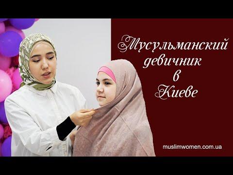 Поговорим о хиджабе... Женская встреча в Киеве