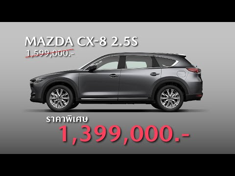 All New Mazda CX-8 2.5 S (7ที่นั่ง)  ส่วนลด 200,000 บาท !! เหลือ 1,399,000 บาท
