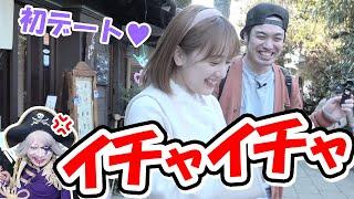 池田ショコラに恋した芸人が鎌倉でガチデート!ラストの告白でまさかの結末が!?