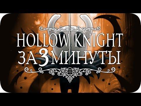 Весь Hollow Knight за 3 Минуты!