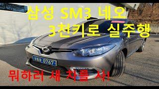 삼성자동차 SM3 네오! 3천키로 실화! 그럼 새 차 …