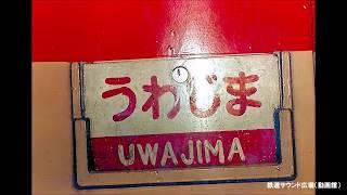【車内放送】急行うわじま3号(58系 JR四国チャイム 車内販売あり 松山発車後)