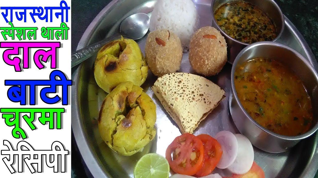 how to cook dal bati churma