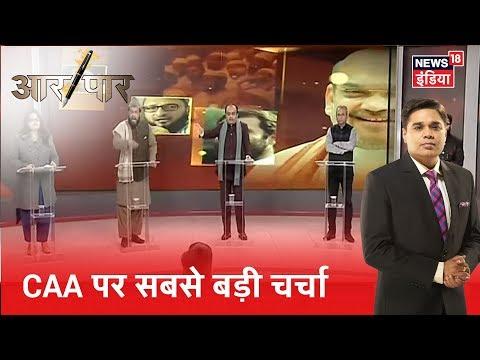 कब तक नागरिकता पर सेंकी जाएंगीं राजनीतिक रोटियां ?| Aar Paar Amish Devgan|