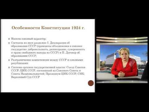 ИОП Видеолекция 14 Особенности конституций 1924 и 1936 годов