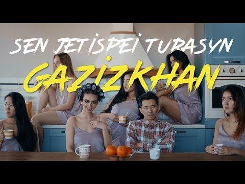 Gazizkhan - Сен жетіспей тұрасың - Видео из ютуба