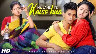 NA JANE YE KAISE HUA | Husband Vs Wife { Bewafa } Love Story 2021 | Ft. Monojit & Ankita | anupam