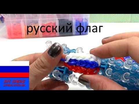 Брелок русский флаг из резинок