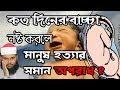 কত দিনের বাচ্চা নষ্ট করলে মানুষ হত্যার সমান অপরাধ ? Islamic question & Answer। Bangla Waz New video