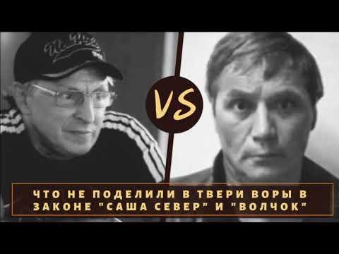 "Битва за Тверь! Вор в законе ""Саша Север"" против ""Волчка"""