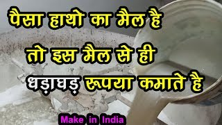 small business ideas, manufacturing business detergent powder udyog डिटर्जेंट पाउडर बनाने की मशीन