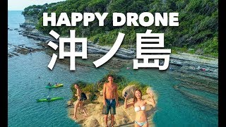 4K【Happy Drone 沖ノ島公園】ドローン空撮!南房総・館山