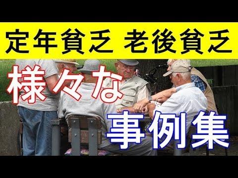 【衝撃】定年貧乏、老後貧乏になる人の様々な事例集【面白い雑学衝撃話】