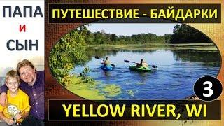 Путешествие на байдарках / Желтая река - часть 3 / Папа и Сын.  Алексей и Вова Савченко