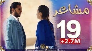 """مسلسل """"مشاعر""""   الحلقة 19   أضخم مسلسل في رمضان 2019 Machaiir"""