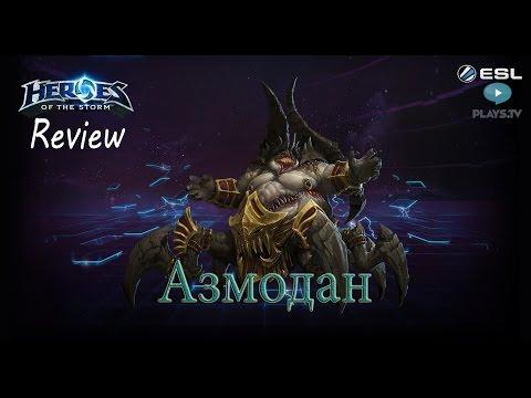 видео: heroes of the storm: Обзор-гайд (165 выпуск) - Азмодан