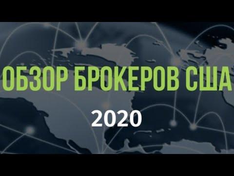 Обзор брокеров США 2020