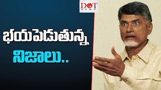 భయపెడుతున్న నిజాలు | AP CM Chandrababu Naidu Fear on Truths | AP Elections 2019 | Dot News