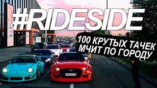 100 ЛЮТЫХ МАШИН ЕДЕТ ПО ГОРОДУ. ROYAL AUTO SHOW