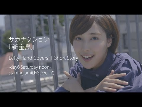 サカナクション『新宝島』Lefty Hand CoversⅡ Short Story -day6Saturday noon- starring ami(J☆Dee'Z)