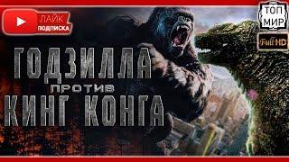 ГОДЗИЛЛА против КИНГ КОНГА 💥Трейлер на русском → Обзор