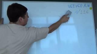 Задача №116. Алгебра 7 класс Макарычев.