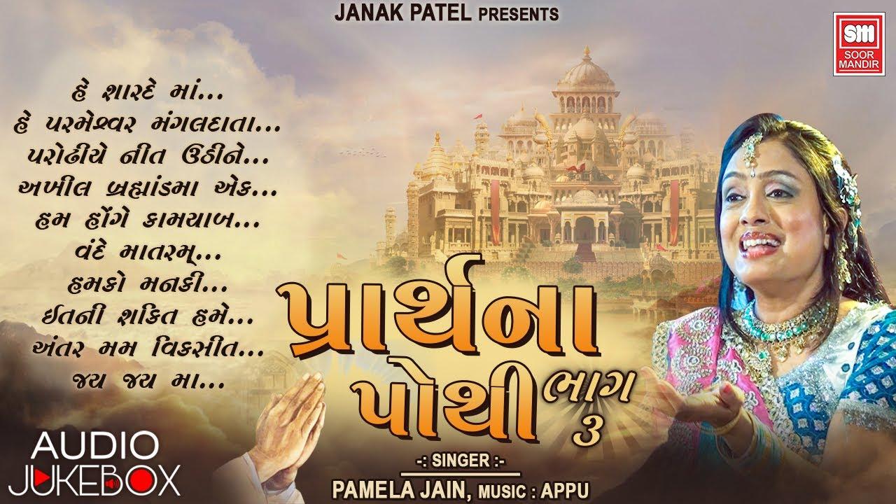 Prarthna Pothi (Part 3) | Gujarati Prarthna | Soormandir | Prarthna Pothi