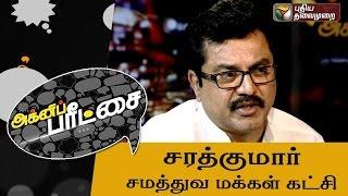 Sarathkumar in Agni paritchai  (26/09/2015) | Puthiya Thalaimurai TV