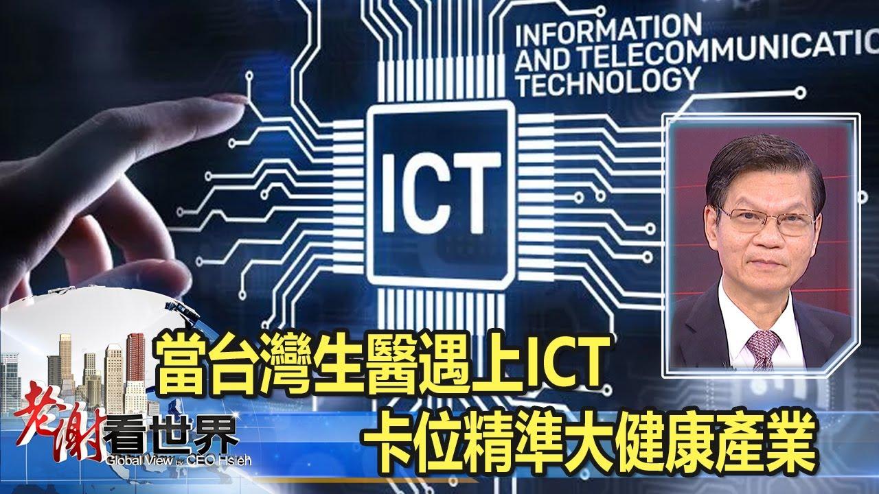 當台灣生醫遇上ICT 卡位精準大健康產業  翁啟惠《#老謝看世界》2020.09.12 @老謝看世界