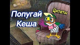 Цитаты из мультфильма Попугай Кеша