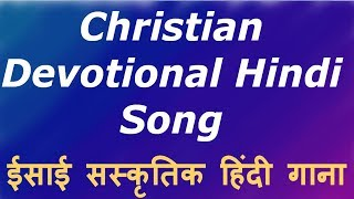 Super Hit Hindi Christian Devotional Song