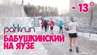 PARKRUN Бабушкинский на Яузе - открытие 1 декабря 2018