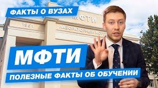 10 фактов о МФТИ (Московский физико-технический институт, Физтех)