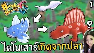 สร้างโลกวิวัฒนาการไดโนเสาร์ Birthdays the Beginning 1 | DMJ DevilMeiji
