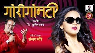 Gorigomti - Marathi Lokgeet - Official Audio - Sumeet Music
