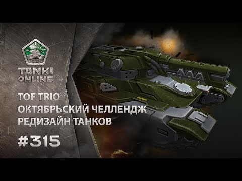 ТАНКИ ОНЛАЙН Видеоблог №315