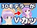 【Vカツ】3DモデラーがVカツで遊んでみる!